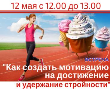 12 мая с12.00 до 13.00