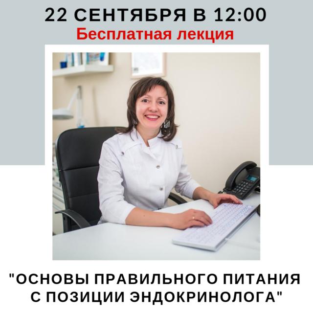 Бесплатная лекция (3)