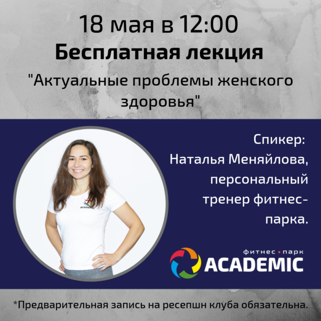 27 апреля в 12_00 (9)