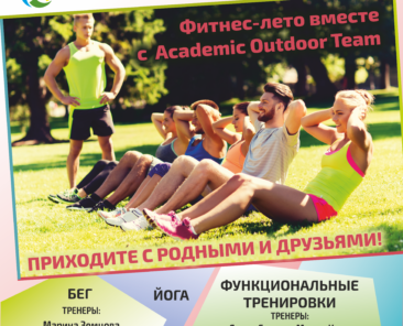 ОТКРЫТЫЙ ФИТНЕС_1300х1580мм_Qмм