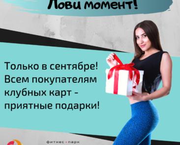 Лови момент! (13)