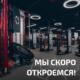 Расписание online-тренировок (49)